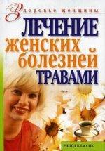 Лечение женских болезней травами