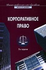 Корпоративное право: учебное пособие