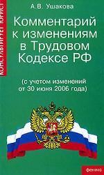 Комментарий к изменениям в Трудовом кодексе РФ