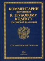 Постатейный комментарий к Трудовому кодексу РФ официальных органов