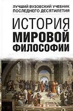 История мировой философии: учебное пособие