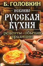 Исконно русская кухня. Рецепты, обычаи, традиции