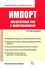 Импорт. Бухгалтерский учет и налогообложение