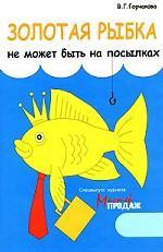 Золотая рыбка не может быть на посылках