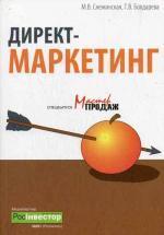 Директ-маркетинг. Снежинская М.В., Болдарева Т.В