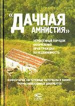 Дачная амнистия: Упрощенный порядок оформления прав граждан на недвижимость. С комментариями