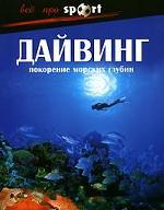 Дайвинг. Покорение морских глубин
