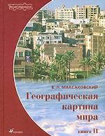 Географическая картина мира. Книга 2. Региональная характеристика мира