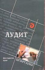 Аудит для студентов вузов, издание 3-е
