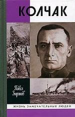 Адмирал Колчак, верховный правитель России. Второе издание