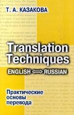 Translation Techniques. English - Russian. Практические основы перевода