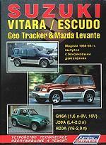 Руководство по ремонту и эксплуатации автомобиля Suzuki Vitara Escudo, Mazda Levante 88-98 / Сузуки.