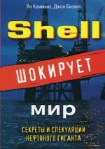 Shell шокирует мир. Секреты и спекуляции нефтяного магната