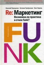Re: Маркетинг. Возможна ли практика в стиле funk?. 2-е издание