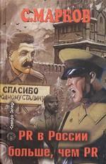 PR в России больше, чем PR. Технологии, версии, слухи