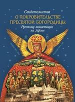 Свидетельства о покровительстве Пресвятой Богородицы Русскому монастырю на Афоне