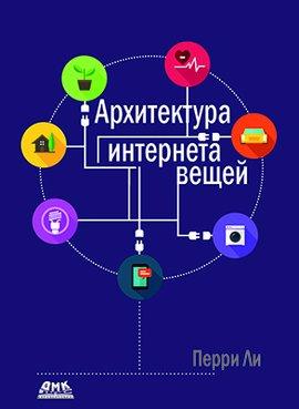 Архитектура интернета вещей