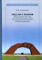 Россия и Япония:японский взгляд на территориальное