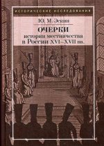 Очерки истории местничества в России XVI-XVII вв