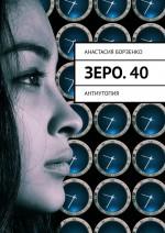 Зеро.40. антиутопия