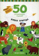 Живая природа: книга с заданиями