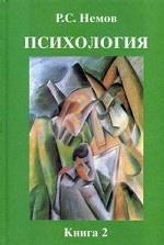 Психология. В 3-х томах. Том 2: Психология образования. Гриф МО РФ