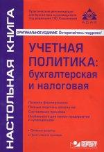 Учётная политика: бухгалтерская и налог (14 изд)