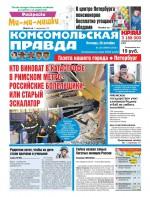 Komsomol Pravda. St.petersburg 120-2018