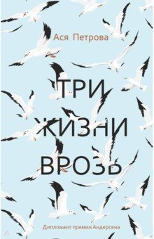 Три жизни врозь: наивный роман