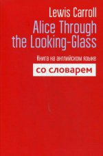 Alice Through the Looking-Glass. Книга на англ яз