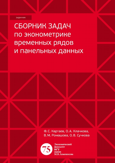 Сборник задач по эконометрике временных рядов и панельных данных