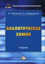 Аналитическая химия: Учебник для бакалавров