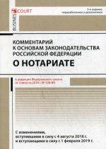 Комментарий к основам законод. РФ о нотариате