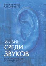 Жизнь среди звуков: психологические реконструкции