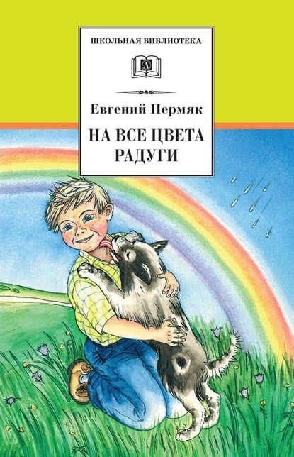 На все цвета радуги