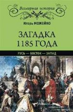 Загадка 1185 года. Русь-Восток-Запад