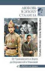 Любовь в эпоху Сталина.От Тухачевского и Зорге до Окуневской и Улановой