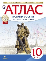 Атлас: История России 1914г-нач. XXIв 10кл ФГОС
