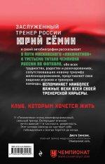 """""""Локомотив"""". Возвращение на пьедестал"""