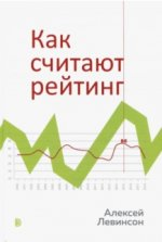 Как считают рейтинг