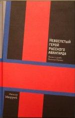 Невоспетый герой русского авангарда: Жизнь и судьба Николая Пунина