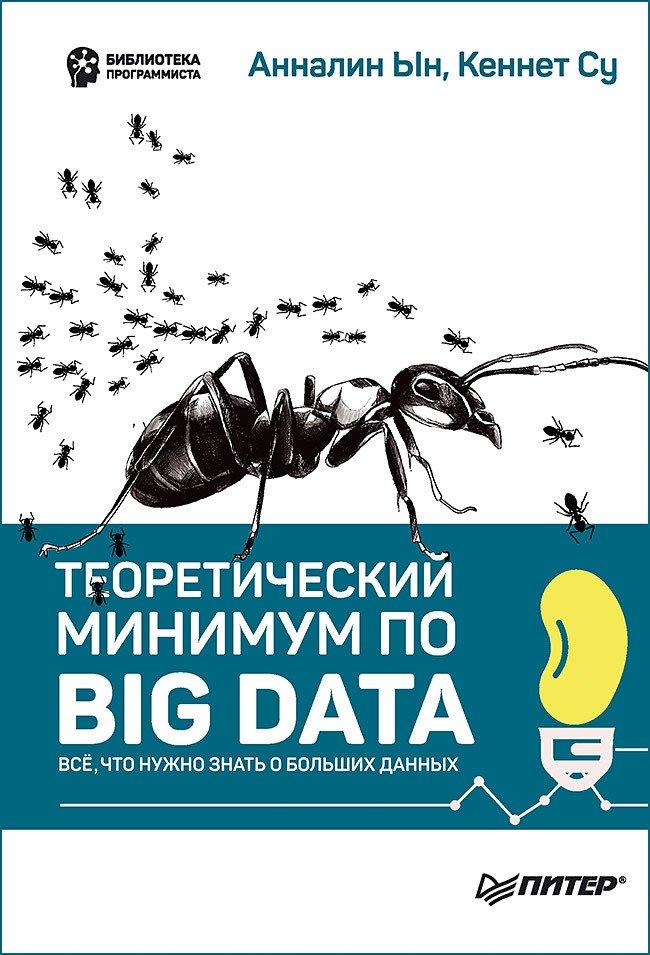 Теоретический минимум по Big Data. Всё что нужно знать о больших данных