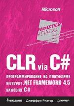 CLR via C#. Программирование на платформе Microsoft .NET Framework 4.5 на языке C#. Издание четвертое
