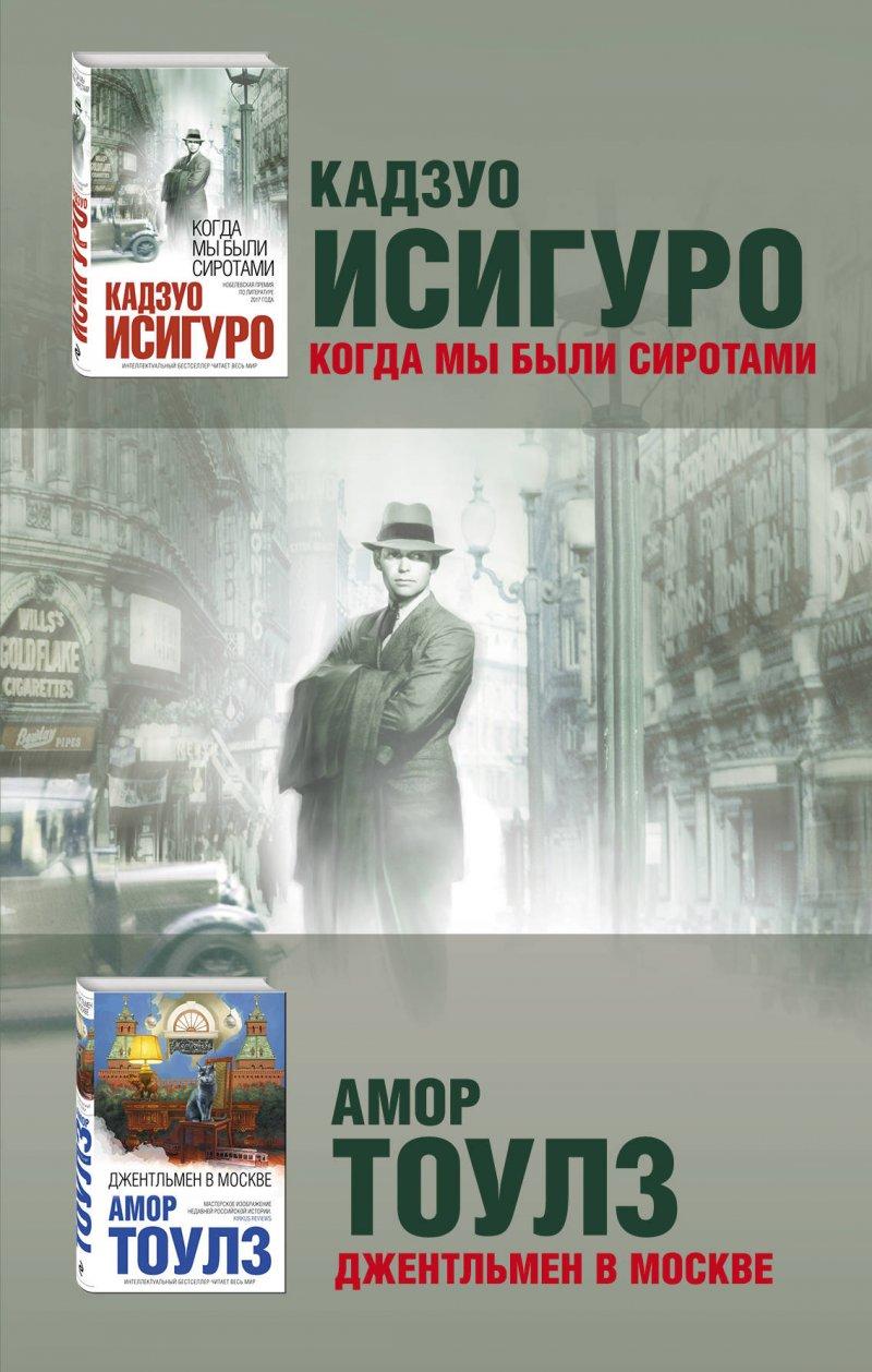 Когда мы были сиротами. Джентльмен в Москве. Комплект из двух книг