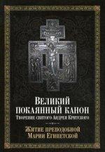 Великий покаянный канон. Творение св. Андрея