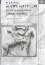 Античная Греция. Политогенез, политические и правовые институты. Opuscula selecta II