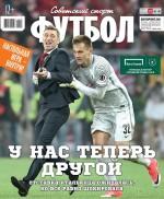 Советский Спорт. Футбол 43-2018 ( Редакция журнала Советский Спорт. Футбол  )