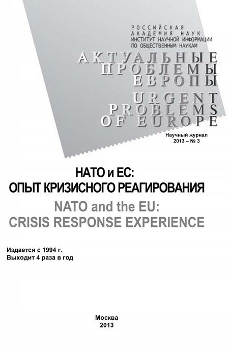 Актуальные проблемы Европы №3 / 2013