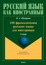 250 фразеологизмов русского языка для иностранцев. Словарь