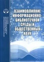 Взаимовлияние информационно-библиотечной среды и общественных наук
